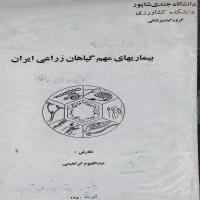 توضيحات کتاب تولید نباتات صنعتی –محمد رضا خواجه پور-جهاد دانشگاهی