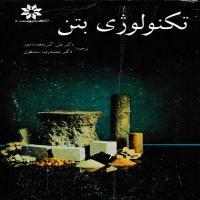 توضيحات کتاب تکنولوژی بتن –علی اکبر رمضانیانپور