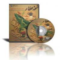 پکیج تصویری درمان بیماری ها با مواد طبیعی نسخه عطار