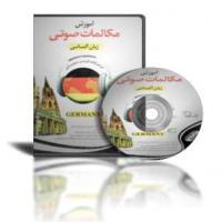توضيحات پکیج تصویری آموزش مکالمات صوتی زبان آلمای مکمل آموزش زبان نصرت