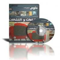 پکیج تصویری آموزش علوم به زبان ساده اختراعات و اکتشافات مالتی مدیا به زبان فارسی