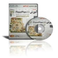 توضيحات پکیج آموزش نرم افزار floorplan3d طراحی دکوراسیون 2 و 3 بعدی پلان