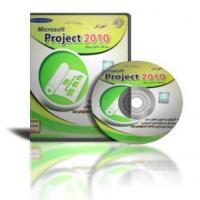 توضيحات پکیج تصویری آموزش MICROSOFT PROJECT 2010  نرم افزار کنترل پروژه