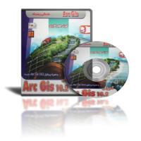 توضيحات پکیج آموزش جامع و کاربردی arc gis 10.2