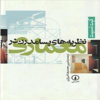 توضيحات کتاب نظریه های پسامدرن در معماری محمدرضا شیرازی نشر نی