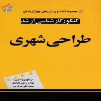توضيحات کتاب مجموعه نکات و پرسش های چهارگزینه ای کنکور کارشناسی ارشد طراحی شهری علی عارف پور