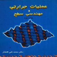 توضيحات کتاب عملیات حرارتی و مهندسی سطح-محمد علی گلعذر-نشر اردکان اصفهان