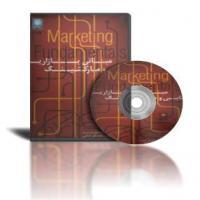 پکیج تصویری مبانی بازاریابی و مارکتینگ