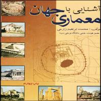 کتاب آشنائی با معماری جهان ( ابراهیم زارعی ) بوعلی سینا