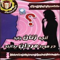 پکیج آنچه زنان باید در مورد مردان بدانند ( آرمان داوری ) ازدواج موفق در ایران