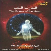 پکیج قدرت قلب ( راز ) THE SECRET