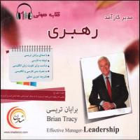 پکیج مدیر کارآمد رهبری ( برایان تریسی ) دوبله فارسی کتاب صوتی
