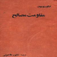 توضيحات کتاب مقاومت مصالح – شاپور طاحونی - سایول