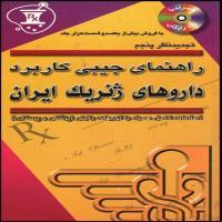 توضيحات کتاب راهنمای جیبی کاربرد داروهای ژنریک ایران ( دکتر رامین خدام )