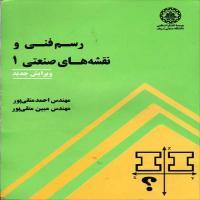 توضيحات کتاب رسم فنی و نقشه های صنعتی 1 – احمد متقی پور – دانشگاه صنعتی شریف