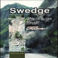 توضيحات کتاب آموزش Swedge مرجع آموزش کاربردی – حمید شری زاده - ستایش