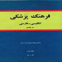 کتاب 2 جلدی فرهنگ پزشکی ( محمد هوشمند زاده ویژه )