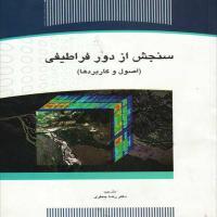 توضيحات کتاب سنجش از دور فراطیفی – رضا جعفری – جهاد دانشگاهی