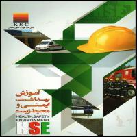 توضيحات کتاب آموزش بهداشت ، ایمنی و محیط زیست HSE