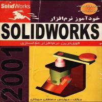 توضيحات کتاب خود آموز نرم افزار SOLIDWORKS- مصطفی میرزایی - ناقوس