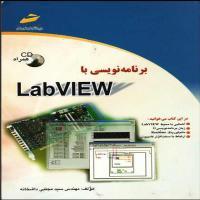 توضيحات کتاب برنامه نویسی با Labview – مجتبی داشخانه – دیباگران تهران