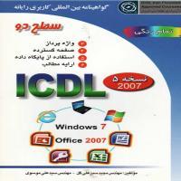 کتاب ICDL سطح دو ( واژه پرداز – صفحه گسترده – استفاده از پایگاه داده و ارائه مطالب )