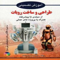 توضيحات کتاب آموزش و ساخت روبات از مبتدی تا پیشرفته همراه باپروژه های عملی – رضا فروش – کتاب آوا