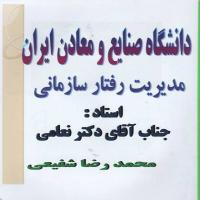 جزوه مدیریت رفتار سازمانی ( دکتر نعامی ) محمدرضا شفیعی