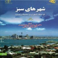 کتاب شهرهای سبز ( توسعه شهری و محط زیست )