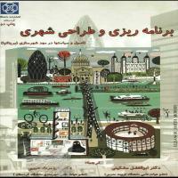 کتاب برنامه ریزی و طراحی شهری ( اصول و سیاستها در مهد شهرسازی بریتانیا )