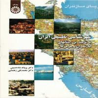 کتاب شهرشناسی تطبیقی ایران با تاکید براستانهای مازندران و هرمزگان