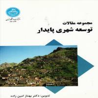 کتاب مجموعه مقالات توسعه شهری پایدار ( بهناز امین زاده )