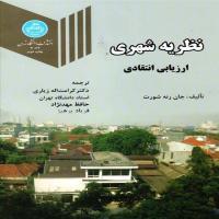کتاب نشریه شهری ( ارزیابی انتقادی ) دانشگاه تهران