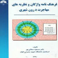 کتاب فرهنگ نامه واژگان و نظریه های مهاجرت درون شهری