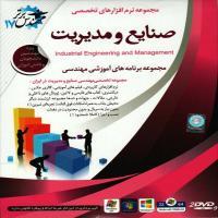 توضيحات پکیج مجموعه  نرم افزارهای آموزشی صنایع و مدیریت