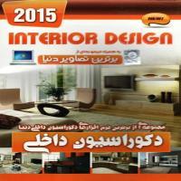 توضيحات پکیج دکوراسیون داخلی ( برترین نرم افزاری معماری )