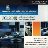 توضيحات پکیج آموزش طراحی آشپزخانه و کابینت ( نرم افزار KITCHEN DESIGN )
