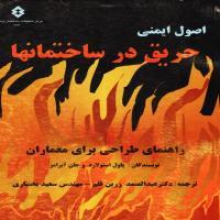 توضيحات کتاب  اصول ایمنی  حریق در  ساختمانها  عبدالصمد زرین قلم