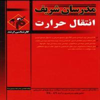 توضيحات کتاب مدرسان شریف انتقال حرارت کارشناسی ارشد – سید وحید موسوی نژاد
