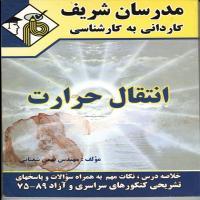 توضيحات کتاب مدرسان شریف کاردانی با کارشناسی انتقال حرارت – بهمن شعبانی