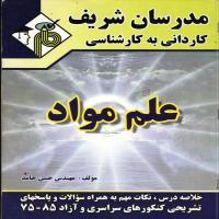 توضيحات کتاب مدرسان شریف کاردانی به کارشناسی اجزای ماشین – علی جاریانی