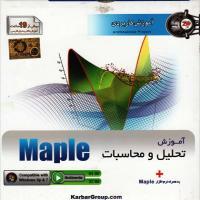 پکیج آموزش کاربردی تحلیل محاسبات Maple بهمراه نرم افزار