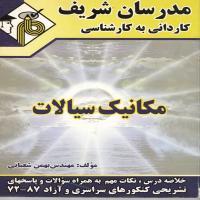 توضيحات کتاب مدرسان شریف کاردانی به کارشناسی مکانیک سیالات – بهمن شعبانی