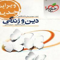 توضيحات کتاب کنکور دین وزندگی دوم سوم وپیش دانشگاهی شبنم مصطوفی