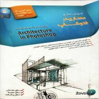 توضيحات پکیج آموزش جامع معماری در فتوشاپ