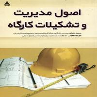 توضيحات کتاب  اصول مدیریت و تشکیلات  کارگاه سعید نعمتی