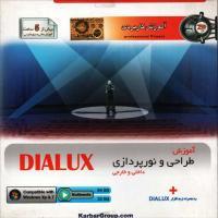توضيحات پکیج آموزش طراحی و نورپردازی داخلی  و خارجی DIALUX