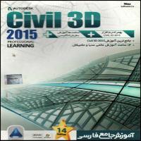 توضيحات پکیج آموزش جامع civil3d 2015 به زبان فارسی