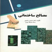 توضيحات کتاب مصالح ساختمانی دکتر حسن رحیمی دانشگاه تهران