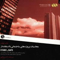 توضيحات کتاب محاسبات پروژه های ساختمانی با استفاده از ETABS   و   SAFE  حسن باجی –نشر علم عمران
